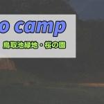 【ソロキャンプ】鳥取池緑地・桜の園【無料】【完ソロ】