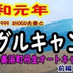 【グルキャン】令和元年の初日グルメキャンプ(前編)