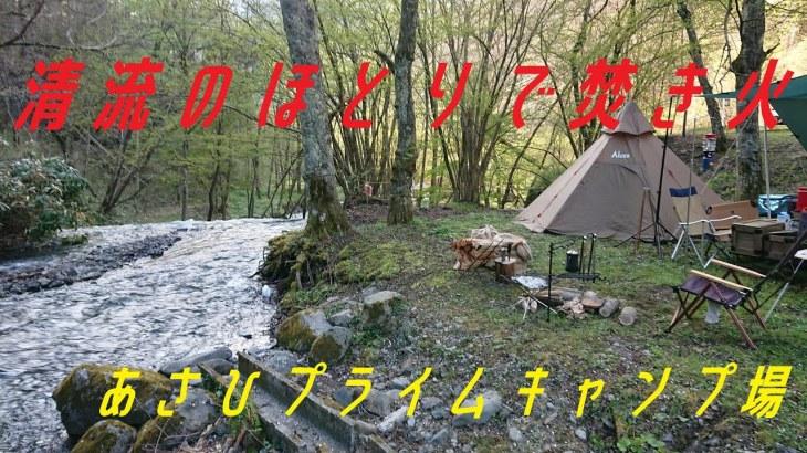 清流のほとりで焚き火キャンプ【あさひプライムキャンプ場】
