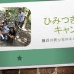 ひみつきちキャンプ 紹介