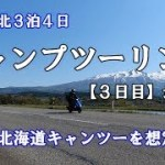 GW3泊4日東北キャンプツーリング【3日目】/最終回「北海道キャンツーを想定して」