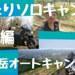 ふたりソロキャンプ(^-^)v折爪岳オートキャンプ場 前編