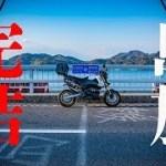 島旅 「とびしま海道ツーリング #04/ 上蒲刈島」 完結篇 モトブログ