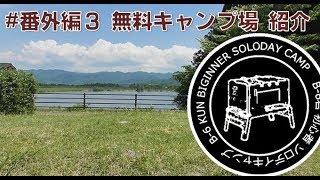 #番外編3 無料キャンプ場紹介 B-6君 初心者ソロデイキャンプ