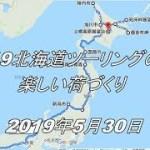 #691 【楽しい荷造り】 2019北海道ツーリング出発間近