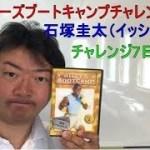 7日目!ビリーズブートキャンプチャレンジ!石塚圭太(イッシー)