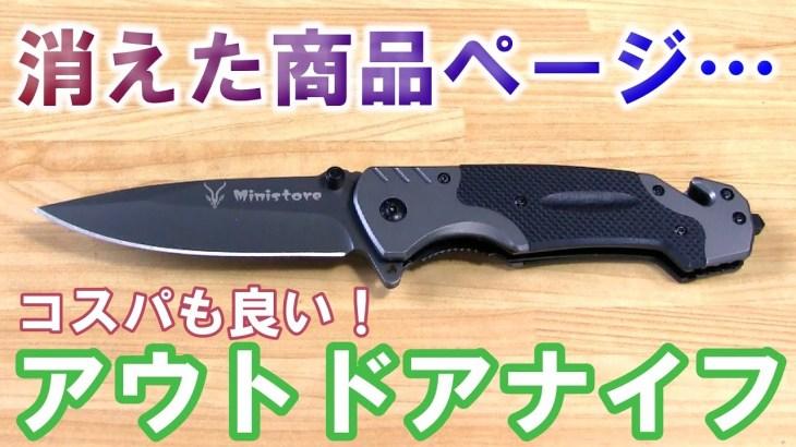 【アウトドアナイフ】Amazonで買った安くて切れ味抜群ナイフを開封!