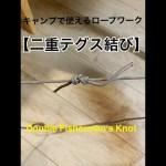キャンプで使えるロープワーク【二重テグス結び】Double fisherman's knot