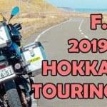 [F700GS Mvlog#23]'19GW北海道ツーリング#03 士幌町でおキャンプ