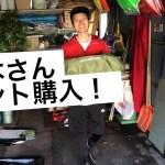 初のFASキャンプに向けてテント購入!!組み立ての練習をする!(編集:山さん)