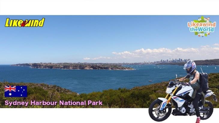 【バイク女子】オーストラリア絶景ツーリング「North Head編」【Likeawind】#690-後半