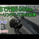【YZF-R6、Ninja250】SSでロングツーリングしてみた結果・・・
