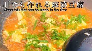 【簡単】川でも作れる麻婆豆腐の作り方!バーベキュー料理/キャンプ飯/アウトドアレシピ/mapo tofu