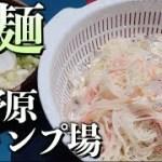 【キャンプ飯】具だくさん素麺!暑い夏のキャンプに最高のはずだった 〜後編〜【青野原キャンプ場】