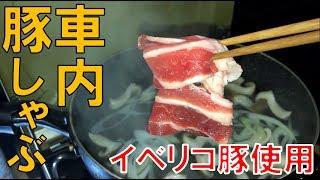 【車中泊キャンプ】イベリコ豚のシャブシャブからの冬瓜スープ