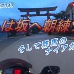 190706【motovlog#047】いろは坂と中禅寺湖ツーリング