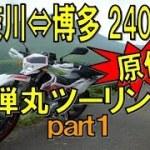 神奈川⇔博多 2400km 原付二種 2泊4日 弾丸ツーリング Part 1