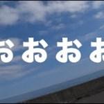 北海道ツーリング3  フェリー下船〜洞爺湖へ向かう