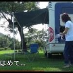 キャンピングカー【海キャンプ ひとり バーベキュー】52歳のんびり気ままな車中泊ひとり旅