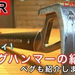 【キャンプ道具紹介】おすすめペグハンマー、MSRステイクハンマーでカッコイイソロキャンプをしよう MSR stake hammer.My favorite Camp gear.