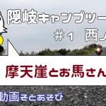 【MT-09】隠岐キャンプツーリング 西ノ島 上編(2019年GW)