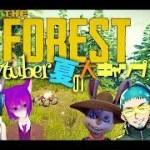 【コラボ】VTuber夏の大キャンプ会【THE FOREST】