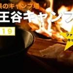 鳥取県の山の中にある、山王谷キャンプ場。ファミリーキャンプ♪雨キャンプ。。。水遊び、キャンプ飯、温泉を楽しみました♪スノーピーク,ドッグドームpro6アイボリー,takibiタープオクタ