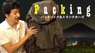 【ギア紹介】仲間とふもとっぱらへキャンプ!パッキング編