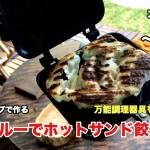 【ホットサンド料理】オヤジの庭飯!★バウルーでホットサンド餃子★こんな万能調理器具あったんだ!