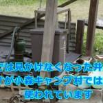 岡山県 小森キャンプ村井戸ポンプ