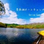 曽原湖オートキャンプ場~グラタンと郷土料理で舌鼓~