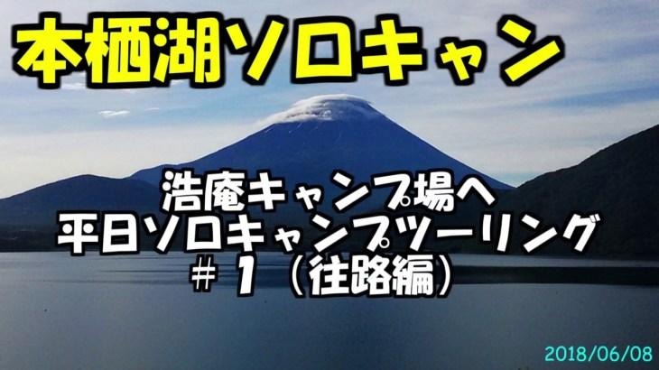 【ソロキャンツー】本栖湖で平日ソロキャンプ #1(往路編)【浩庵キャンプ場】