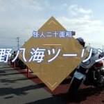 忍野八海ツーリング
