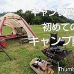 【ソロキャンプ②】焚き火したり焼き肉したりハヤシメシ