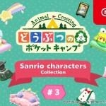 どうぶつの森 ポケットキャンプ  サンリオキャラクターズコレクション #3