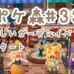 【ポケ森】シャンクのガーデンイベントが始まったよ♪【ポケットキャンプ】#33