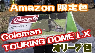 Amazon限定 ColemanツーリングドームLX オリーブ色 初張り