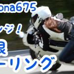リベンジ!Daytona675で箱根ツーリング!【モトブログ】