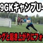福岡GKスクール 2019年度GKキャンプU-18 1日目PM GKトレーニング ゴールキーパー練習 小学生・中学生 ・高校生 2019年8月8日