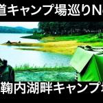 北海道キャンプ場巡りNo.17 朱鞠内湖畔キャンプ場