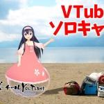 VTuberだってキャンプできる!支笏湖モラップでソロキャンプ(1)【vt_039】