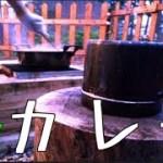 【キャンプカレー】 in 長野 CAMP ★簡単女子飯 #20★【飯テロ】