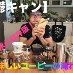 【鬱キャン】永久保存版☆キャンプで飲む美味しいコーヒーの淹れ方!
