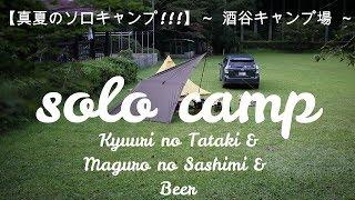 【真夏のソロキャンプ~前編~】酒谷キャンプ場