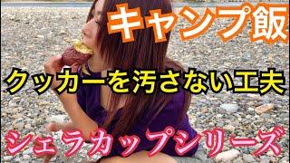 コハダの【女子ソロキャンプ】アウトドア 煤が付かないキャンプ飯 三菱ジープ