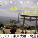 【#25】最強パワースポット「天空の鳥居」 Ninja1000 四国ツーリング!