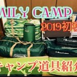 【キャンプ道具紹介】ファミリーキャンプIN栃木〜準備編〜