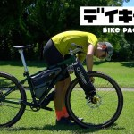 自転車でデイキャンプをする為の装備を紹介!