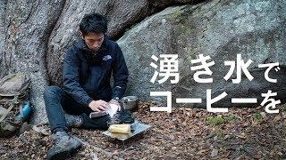 【ハイキング】湧き水でコーヒー – 森林散策と静かな時間