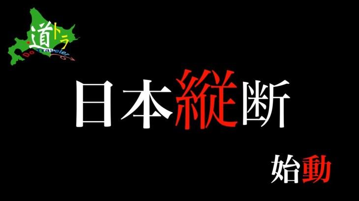 予告【日本縦断 初心者編】道民が北海道を目指す日本旅。アウトドアで夏休み日本縦断